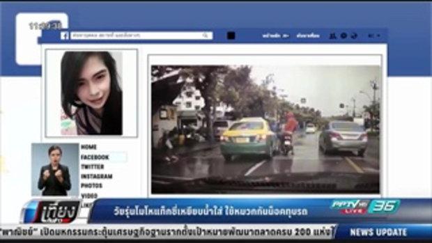 วัยรุ่นโมโหแท็กซี่เหยียบน้ำใส่ ใช้หมวกกันน็อคทุบรถ - เที่ยงทันข่าว