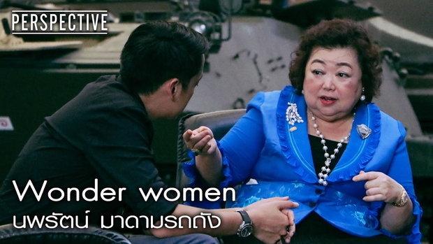 Perspective : นพรัตน์ มาดามรถถัง | Wonder women [21 พ.ค. 60] Full HD