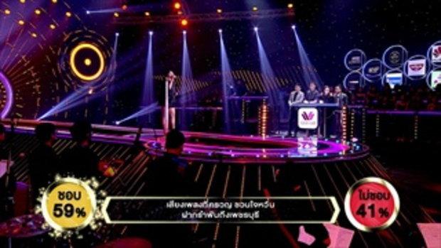 เพลง สาวเพชรบุรี - กิ่ง พุดตาน | ร้องแลก แจกเงิน Singer takes it all | 28 พฤษภาคม 2560