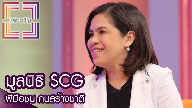 เจาะใจ : มูลนิธิ SCG | ฝีมือชน คนสร้างชาติ [1 ก.ย. 59] Full HD