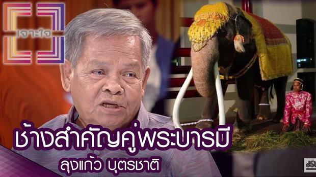 เจาะใจ  :  ช้างสำคัญคู่พระบารมี [29 ธ.ค. 59] Full HD