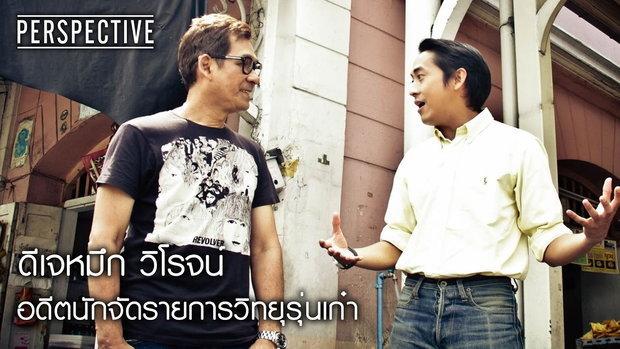 Perspective : ดีเจหมึก วิโรจน์ | อดีตเจ้าพ่อแห่งวงการวิทยุของเมืองไทย [22 ม.ค. 60] Full HD