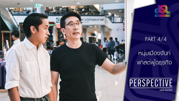 Perspective : หนุ่มเมืองจันท์ | ฟาสต์ฟู้ดธุรกิจ [31 ก.ค. 59] (4/4) Full HD