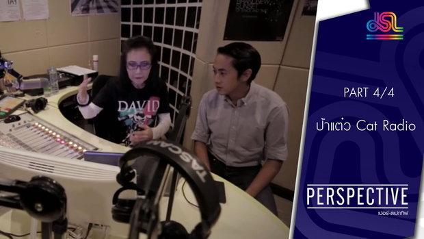 Perspective : ป้าแต๋ว Cat Radio [14 ส.ค. 59] (4/4) Full HD (Edit)