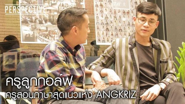 Perspective : ครูลูกกอล์ฟ | ครูสอนภาษาสุดแนวแห่ง ANGKRIZ [28 ส.ค. 59] Full HD