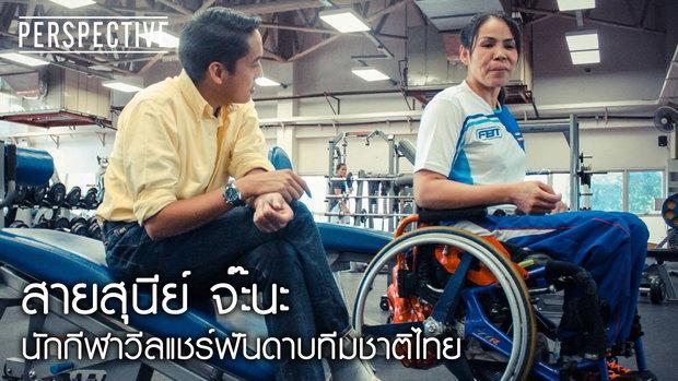 Perspective : สายสุนีย์ จ๊ะนะ | นักกีฬาวีลแชร์ฟันดาบทีมชาติไทย [4 ก.ย. 59] Full HD