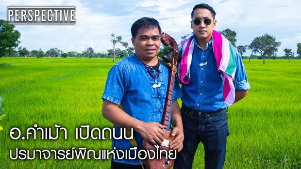 Perspective : อ.คำเม้า เปิดถนน | ปรมาจารย์พิณแห่งเมืองไทย [18 ก.ย. 59] Full HD