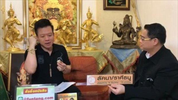 หมอลักษณ์ฟันธง ราศีตุลย์ พิจิก ธนู มังกร กุมภ์ มีน-มิถุนายน2560