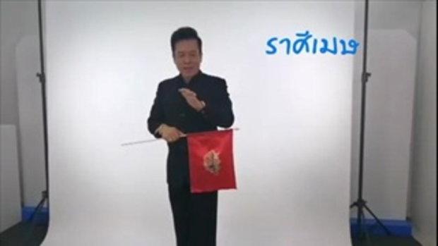 หมอลักษณ์ฟันธง ราศีเมษ ราศีสิงห์ เดือนมิถุนายน 2560 อ.ลักษณ์ เลขานิเทศ