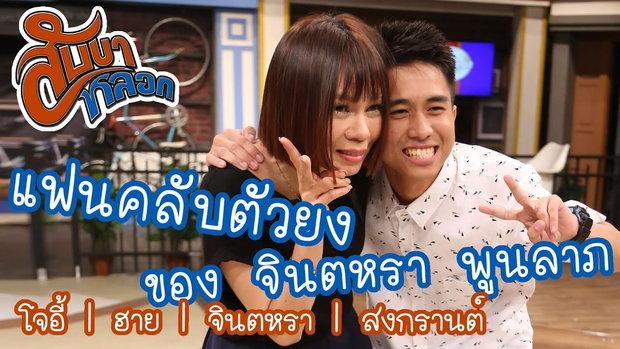 แฟนคลับตัวยงของ จินตหรา พูนลาภ : สับขาหลอก [8 เม.ย 60]  Full HD