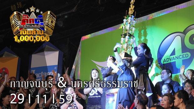 กิ๊กดู๋ : ถ่ายทอดสด รอบชิงชนะเลิศ กาญจนบุรี & นครศรีธรรมราช [29 พ.ย. 59] Full HD