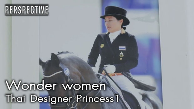 Perspective : Thai Designer Princess | Wonder women [7 พ.ค. 60] Full HD