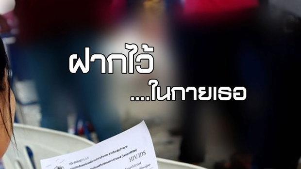 เจาะใจ ออนไลน์ : มูลนิธิรักษ์ไทย | ฝากไว้ในกายเธอ Full HD