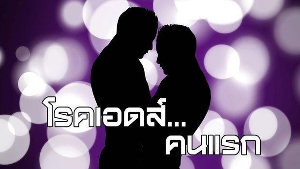 เจาะใจ ออนไลน์ : มูลนิธิรักษ์ไทย | โรคเอดส์คนแรก Full HD
