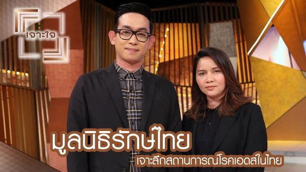 เจาะใจ : มูลนิธิรักษ์ไทย | เจาะลึกสถานการณ์โรคเอดส์ในไทย [29 เม.ย. 60] Full HD