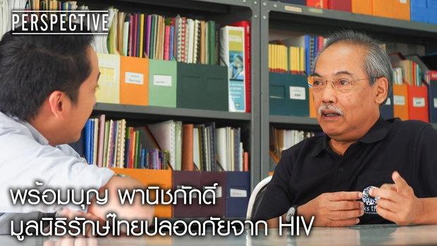 Perspective : พร้อมบุญ | มูลนิธิรักษ์ไทยปลอดภัยจาก HIV [23 เม.ย. 60] Full HD