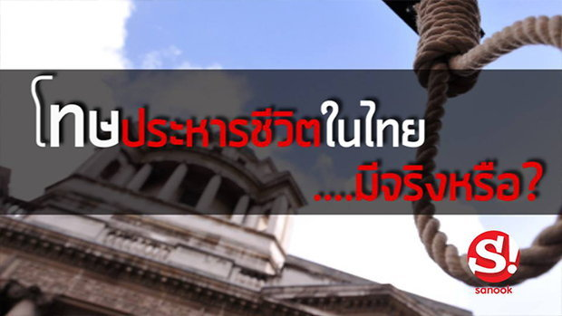โทษประหารชีวิตในไทย...มีจริงหรือ?
