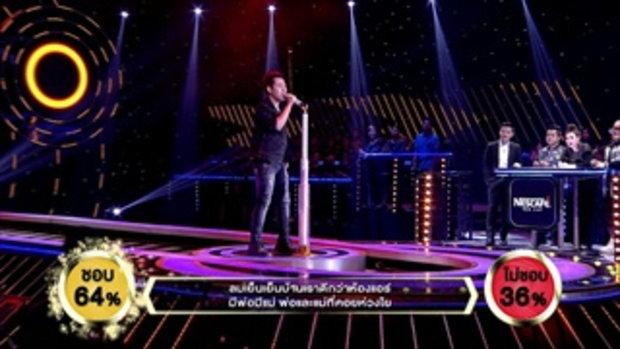 เพลง เทพีบ้านไพร - ตั้ม วิทวัส | ร้องแลก แจกเงิน Singer takes it all | 4 มิถุนายน 2560