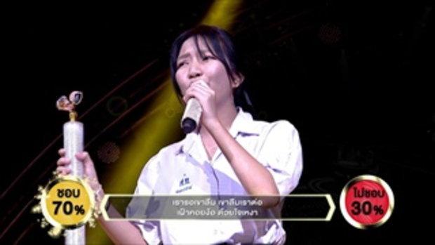 เพลง ใครมีปืนเถื่อน - แอน สรญา | ร้องแลก แจกเงิน Singer takes it all | 4 มิถุนายน 2560