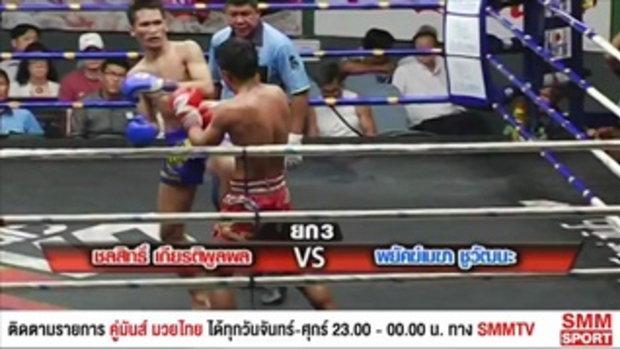 คู่มันส์มวยไทย | ศึกชูเจริญมวยไทย | คู่ 4 ชลสิทธิ์ เกียรติพูลผล - พยัคฆ์เมฆา ชูวัฒนะ (17/5/60)