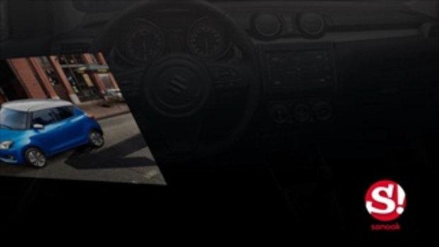 Suzuki Swift 2017 โมเดลเชนจ์ใหม่ เคาะเริ่มแค่ 4.3 แสนที่ยุโรป
