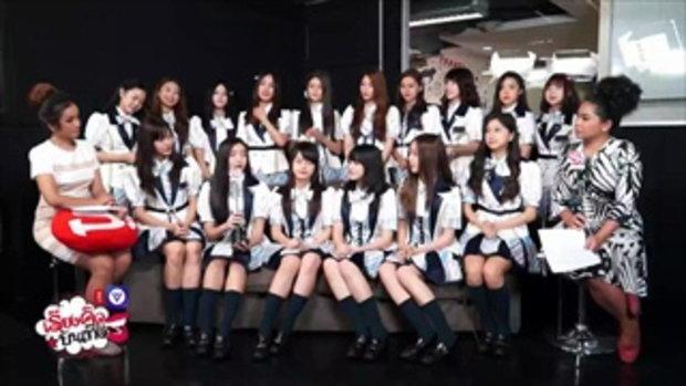 เรียงคิวบันเทิง พูดคุยกับสาวๆ BNK48 ที่กำลังมาแรงที่สุด ณ ตอนนี้