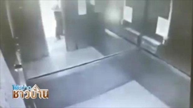 สลด! นพ.ชาวไต้หวันถูกลิฟต์หนีบดับสยอง