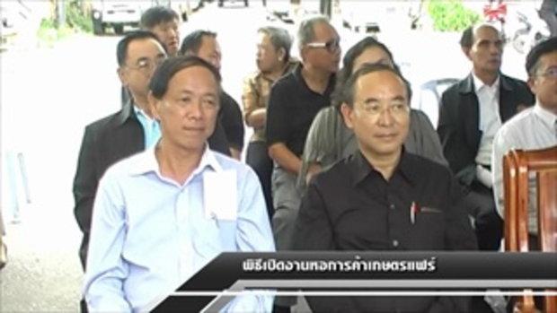 Sakorn News : พิธีเปิดงานหอการค้าเกษตรแฟร์