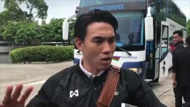 ลีซอ ให้สัมภาษณ์ เผยความรู้สึก ที่ไม่ได้ติดทีมชาติไทย เจอ UAE - 08-06-2017