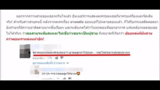 ดาราไทยที่โกอินเตอร์คนนี้ ชาวเน็ตยอมใจเลยว่า ขนาดแต่งหน้าเป็นผี ยังสวยแซ่บ!! อิจฉาหนักมาก!!