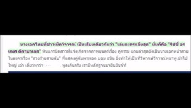 นางเอกไทยคนนี้ คนไทยขนานนาม เล่นแข็งโป๊ก แข็งแกร่งดั่งหินผาที่สุด ยังหาใครโค่นตำแหน่งนี้จากเธอไม่ได้