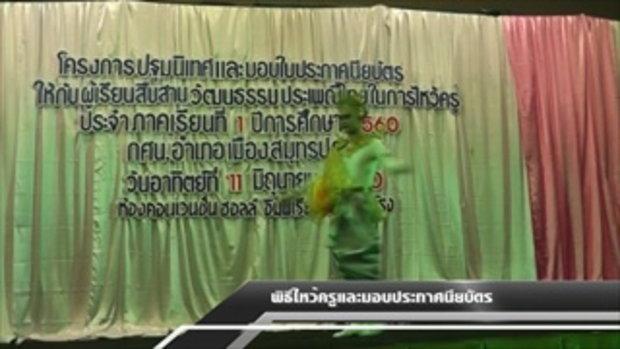 Sakorn News : ไหว้ครู มอบประกาศนียบัตรผู้เรียน กศน.อ.เมือง สป.