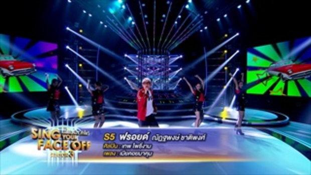เทพ โพธิ์งาม - เมียคอยมาคุม | S5 ฟรอยด์ | Sing Your Face Off Season 3 | EP.1 | 3 มิ.ย. 60
