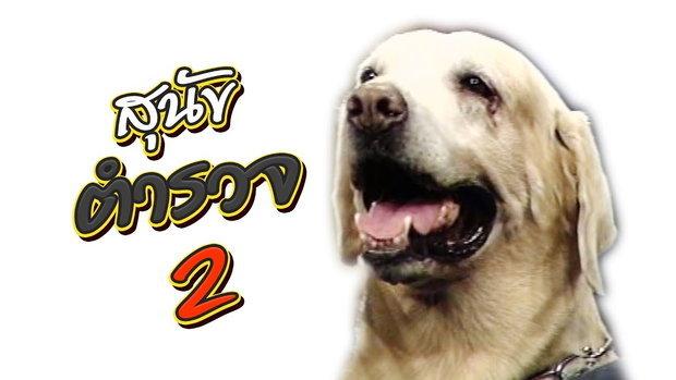 เจาะใจ ออนไลน์ : In the past | สุนัขตำรวจ Ep.2 [12 มิ.ย. 60] Full HD