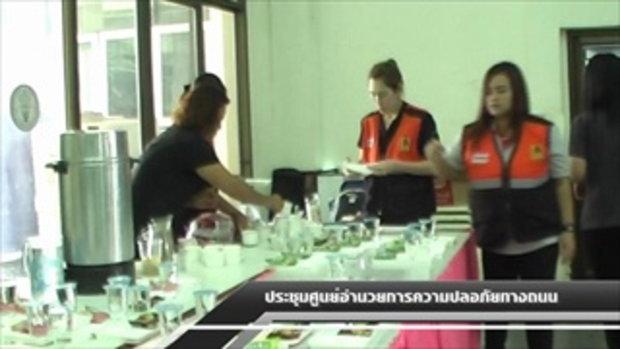 Sakorn News : ประชุมศูนย์อำนวยการความปลอดภัยทางถนน