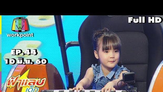 ฟ้าแลบเด็ก | น้องเฟย์,น้องเพนกวิน,น้องเพิร์ธ | 10 มิ.ย. 60 Full HD