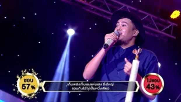 เก็บตะวัน - เบ อนุวัต | ร้องแลก แจกเงิน Singer takes it all | 11 มิถุนายน 2560