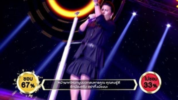 เชพบ๊ะ - จิ๊บซัง ขนิษฐา | ร้องแลก แจกเงิน Singer takes it all |  11 มิถุนายน 2560
