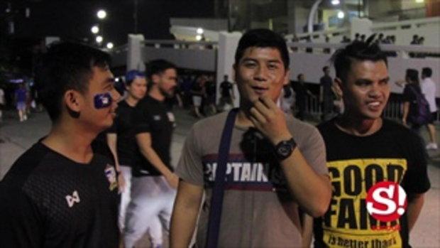 ฟุตบอลทีมชาติไทย ยุคใหม่ ดีขึ้นจริงไหม ในความรู้สึกแฟนบอลไทย