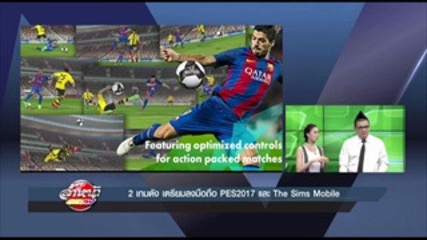 รายการล้ำหน้าโชว์ -- 2 เกมดัง เตรียมลงมือถือ PES2017 และ The Sims Mobile