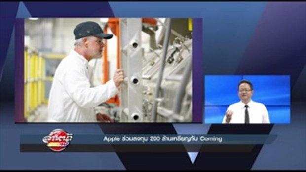 รายการล้ำหน้าโชว์ -- Apple ร่วมลงทุน 200 ล้านเหรียญกับ Corning