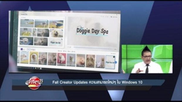 รายการล้ำหน้าโชว์ -- Fall Creator Updates ความสามารถใหม่ๆ ใน Windows10