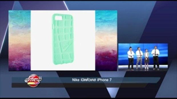 รายการล้ำหน้าโชว์ -- Nike เปิดตัวเคส iPhone 7