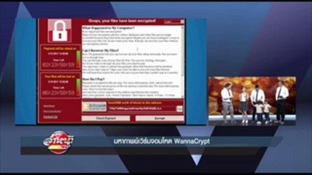 รายการล้ำหน้าโชว์ -- มหากาพย์เวิร์มจอมโหด WannaCrypt มันมายังไง