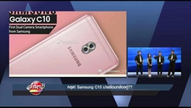 รายการล้ำหน้าโชว์ -- อาทิตย์ ที่ 21.05.2560 >> หลุด! Samsung C10 มาพร้อมกล้องคู่