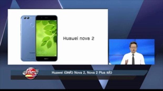 รายการล้ำหน้าโชว์ -- วันอาทิตย์ ที่ 28.05.2560 >> Huawei เปิดตัว Nova 2, Nova 2 Plus แล้ว