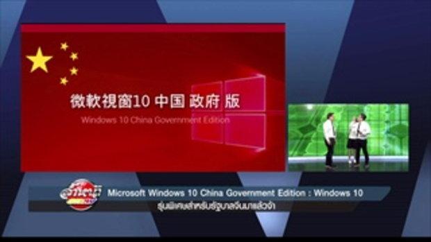 รายการล้ำหน้าโชว์ -- วันอาทิตย์ ที่ 28.05.2560 >> Microsoft Windows 10 China Government Edition