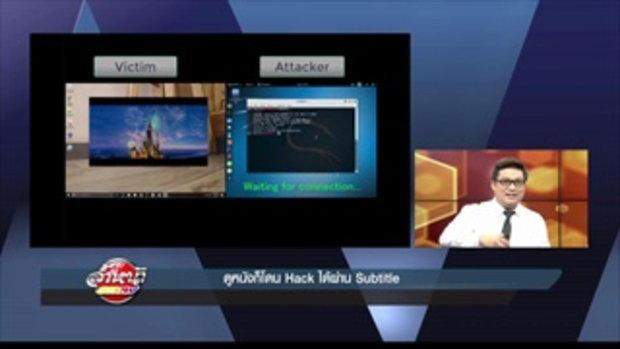 รายการล้ำหน้าโชว์ -- วันอาทิตย์ ที่ 28.05.2560 >> ดูหนังก็โดน Hack ได้ผ่าน Subtitle