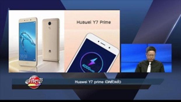 รายการล้ำหน้าโชว์ -- วันอาทิตย์ ที่ 11.06.2560 >>Huawei Y7 prime เปิดตัวแล้ว
