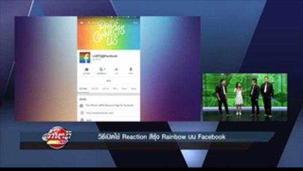 รายการล้ำหน้าโชว์ -- วันอาทิตย์ ที่ 11.06.2560 >> วิธีเปิดใช้ Reaction สีรุ้ง Rainbow บน Facebook
